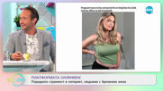 """Платформата Онлифенс - Поредната странност в интернет, свързана с бременна жена - """"На кафе"""""""