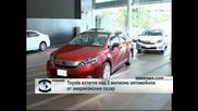 """""""Toyota"""" изтегля над 2 милиона автомобила от американския пазар"""