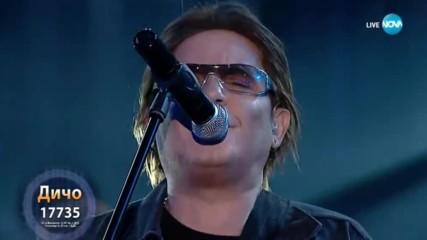 Дичо като U2 - ''One'' | Като две капки вода