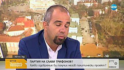 Социолог: Доверието в Борисов и Трифонов е съизмеримо