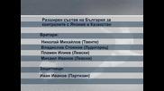 Изненади в състава на България за контролите с Япония и Казахстан
