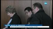 Филип Златанов поиска да бъде оправдан