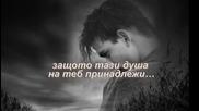 Страх ме е да те обичам - Хари Мата Хари /превод/
