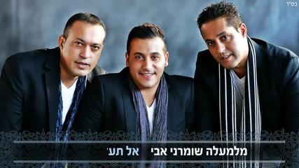 The Revivo Project - Kah Ovrim Hayay Medley Dj Balti