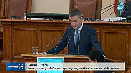 Парламентът прие на първо четене Бюджет 2020