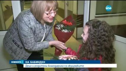 На Бабинден - деца и родители благодариха на акушерките