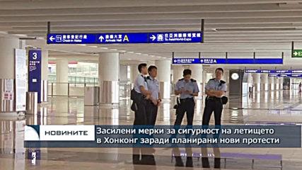 Демонстрантите в Хонконг планират нова блокада на летището