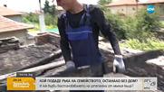 Десетки помагат на семейството, останало без дом в Казанлък