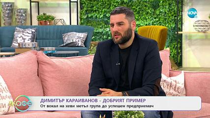 """""""На кафе"""" с Димитър Караиванов (18.01.2021)"""