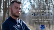 Pavlos Aggelidis - Mia Xara (new Single 2015)