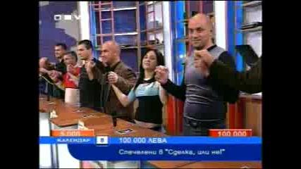 100 000 Лева - Сделка Или Не 08.12.2006