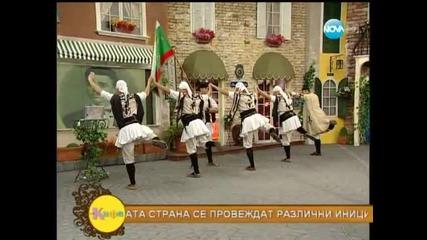 Ансамбъл Българе -