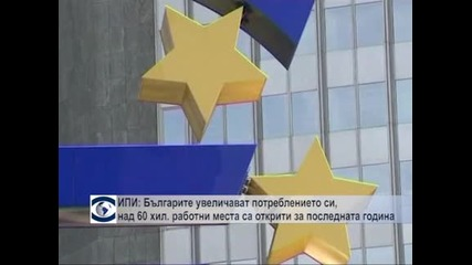 ИПИ: Българите увеличават потреблението си, над 60 хил. работни места са открити за последната година