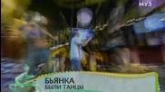 (2007) Byanka - Byli Tantsy (live)