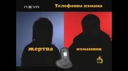 Телефонната Измама - Господари На Ефира 21.01.2008