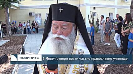 Първото православно общообразователно училище отвори врати в Ловеч