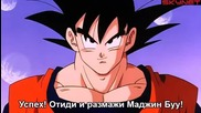 Dragon Ball Z - Сезон 9 - Епизод 263 bg sub