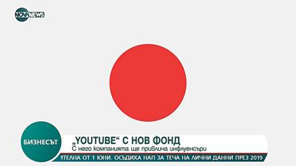 Youtube със 100-милионен фонд за инфлуенсъри