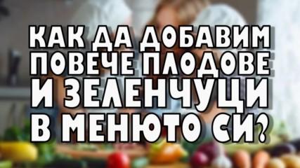 Как да добавим повече плодове и зеленчуци в менюто си?