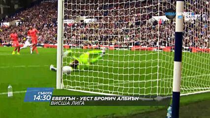 Евертън – Уест Бромич Албиън & Лийдс Юнайтед – Фулъм на 19 септември по DIEMA SPORT2