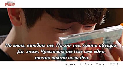 Превод. Kang Min Hyuk - I See you Entertainer Ost Part.4