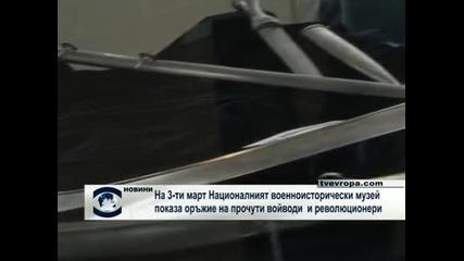 НВИМ показа оръжието на български воеводи и революционери