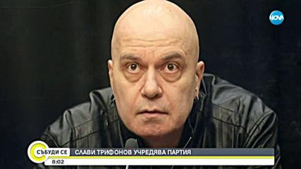Слави Трифонов и екипът му учредяват партия
