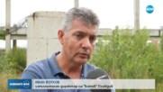 Започва обследването на стадиона на Ботев Пловдив