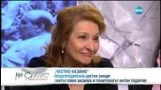Aктуалните политически събития ще коментират Харалан Александров и Силва Дончева - На Светло