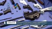 Полицията в Испания е разбила фабрика за оръжия, направени на 3D принтери