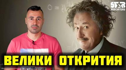 АЛБЕРТ АЙНЩАЙН - ВЕЛИКИТЕ ОТКРИТИЯ!