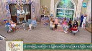 """""""На кафе"""" с кралската сватба на принц Хари и Меган Маркъл (19.05.2018) - Част 3"""