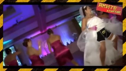 Ето така се прави сватба! - Сватбарски гафове