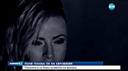 Поли Генова пя на полуфинала на