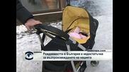 Раждаемостта в България е недостатъчна за възпроизвеждането на нацията