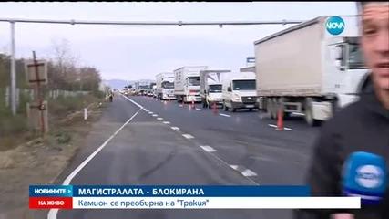 """Тир се преобърна на магистрала """"Тракия"""", затруднява движението"""