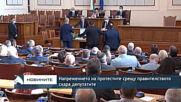 Напрежението на протестите срещу правителството скара депутатите