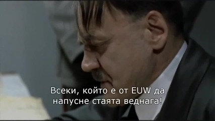 Хитлер разбира, че Euw пак е крашнал
