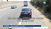 Пуснаха от ареста мъжа, заплашвал шофьор на автобус