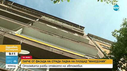 Парче от фасада на сграда падна в центъра на София