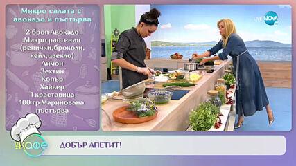 Рецептите днес: Микро салата с авокадо и пъстърва и Пуешко бутче с брюкселско зеле и медена коричка