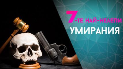 7-те най-нелепи умирания
