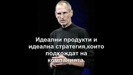 Принципите на Стив Джобс