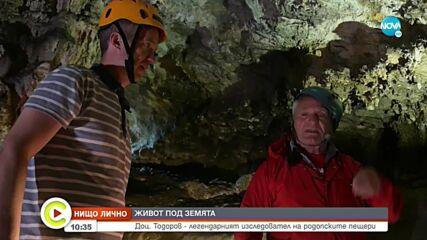 """""""НИЩО ЛИЧНО"""": Разходка из родопските пещери"""