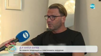 """Д-р Ангел Енчев: """"Естественото е на мода"""" - """"На кафе"""" (13.11.2019)"""
