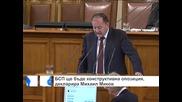Миков обяви, че БСП ще бъде конструктивна опозиция
