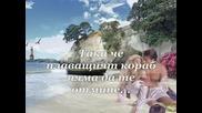Whitesnake - Sailing Ships ( Б Г превод )