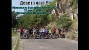 9-та част - Обиколка на България с колело 2013
