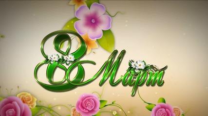 Поздрав за всички майки и жени!