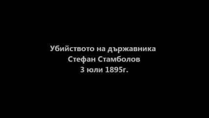 1895г. Руски агенти убиват Стефан Стамболов